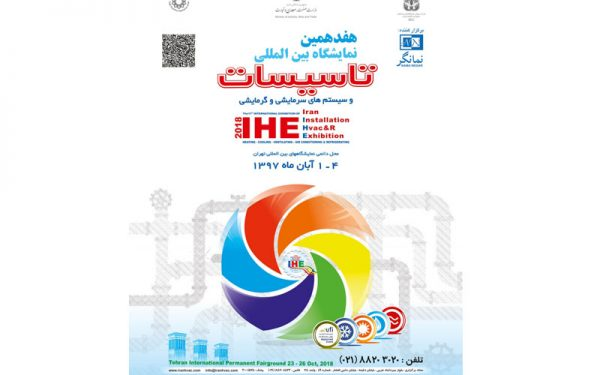 17th International Exhibition